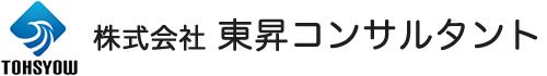 株式会社東昇コンサルティング