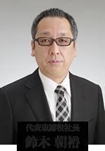 代表取締役社長 鈴木朝裕